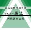 【A評価】令和元年司法試験 憲法 再現答案