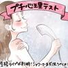 【プチ心理テスト】性格タイプが判明! シャワーでまず洗うのはどこ?