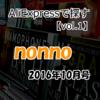 人気雑誌の類似アイテムをAliExpressで探す【vol.1】nonno2016年10月号