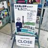 「松本隆の世界 風街神戸」at KOBE Varit