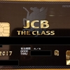 【JCBザ・クラス】東京ディズニーリゾートでの特典|JCBラウンジ