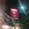 【台湾旅行】台北  夜からオープンの豆漿屋さんへ行きました。