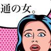 「普通の女」に月6万円払えるか。