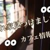 【カフェ巡り】葉山の古民家カフェ「Cafetero HAYAMA」素敵な仕掛けが多すぎて度肝抜かれた。