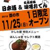 11/25 燗酒イベント@膳屋さん
