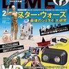 【すごい付録】『DIME(ダイム2月号)』スマホのVRコンテンツを楽しもう!