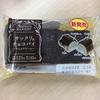 ローソン「サックリチョコパイ~チョコクリーム~」は、チョコが濃厚でパンというよりスイーツ!