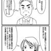 40代独身 お仕事事情(12)