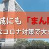 茨城県に、まん延防止等重点措置