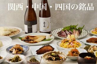 個性豊かな食文化が魅力!関西・中国・四国地方の逸品の数々をご紹介!