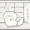 4コマ漫画「いい匂い」