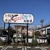 姫沙羅(ひめしゃら) 静岡県函南町