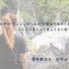 Q;破天荒女子のイベント報告ーW-Festival最終編ー