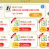 【戦ブラ】戦刻石を買うならPC版で!初回購入20%オフ!
