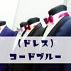 ゆるめドレスコードでストレスフリーな結婚式【招待状例文あり】