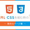 HTML・CSSを組む時の工夫〜動的なページ編〜