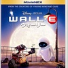 好きな映画『WALL・E / ウォーリー』