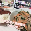 【ミールキット】すき昆布と直産豚肉の炒め煮