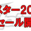 今年最後のBIGチャンス☆アウトレットセール開催!