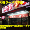 博多大砲ラーメン本店~2018年11月11杯目~