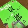 まだの方は買うべし Meets regional   #kyoto  #meetsregional #昼飲み #酒 #飲み歩き