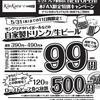 1杯99円で生ビールや自家製サングリアが何杯でも!【KinKura プレナ幕張】