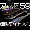 【DRT】転売多発の2019年大注目シャッドテールワーム「アポロ」定価で通販サイトに入荷!