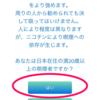 【アイコス】ホームぺージ【会員登録】スマホでの手順 1.〜