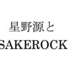 2010年2月に星野源が出演した風呂ロックのレポートとSAKEROCKのこと