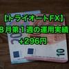 【トライオートFX】8月第1週の運用実績は+296円でした。