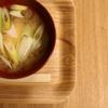 【一食20円】味見の必要なし『シンプルみそ汁』