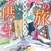本棚:『その旅お供します 日本の名所で謎めぐり』