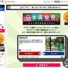 サイト紹介「日本再発見。〜もう一度日本を見つけよう〜」