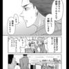 田貫社長からお電話が・・・ サイコミ連載中 『今どきの若いモンは』 46・47話レビュー