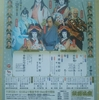 十二月大歌舞伎(写真)
