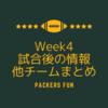 【NFL2020 Week4】試合後の情報、他チームまとめ