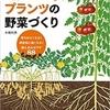 「コンパニオンプランツの野菜づくり」を読んで