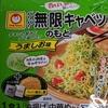 【マルちゃん】パリパリ無限キャベツのもとはご飯の代用にいい!【ダイエット】