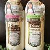 Diane ボタニカル シャンプー&ヘアトリートメント/口コミ感想