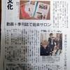 2020.12.12.【掲載情報】神戸新聞にも…