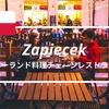 【Zapiecek】ポーランド料理おすすめチェーンレストラン|美味しい・早い・安いの三拍子揃い!