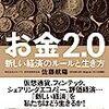 『お金2.0 新しい経済のルールと生き方』佐藤航陽さん-資本主義から「価値主義」へ