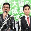 自民党大阪府連のW選挙の敗北は「国賊野党レベルの選挙戦」にあり