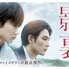 【日本映画】「影裏 〔2020〕」ってなんだ?