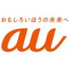 『au』のiPhoneの留守電設定方法!【申し込み方法、着信転送サービス、無料、有料】
