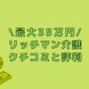 【お祝い金35万円】リッチマン介護の口コミと評判を紹介します。