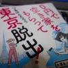 0円で空き家をもらって東京脱出を読みました。