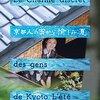 常盤貴子さんの『京都人の密かな愉しみ』、新DVD発売中!雲水はん他のポストカードつきです(^-^)