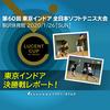 【ソフテニ・タイムズ】東京インドア 男女決勝戦レビュー