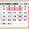 【訂正版】5月の営業日